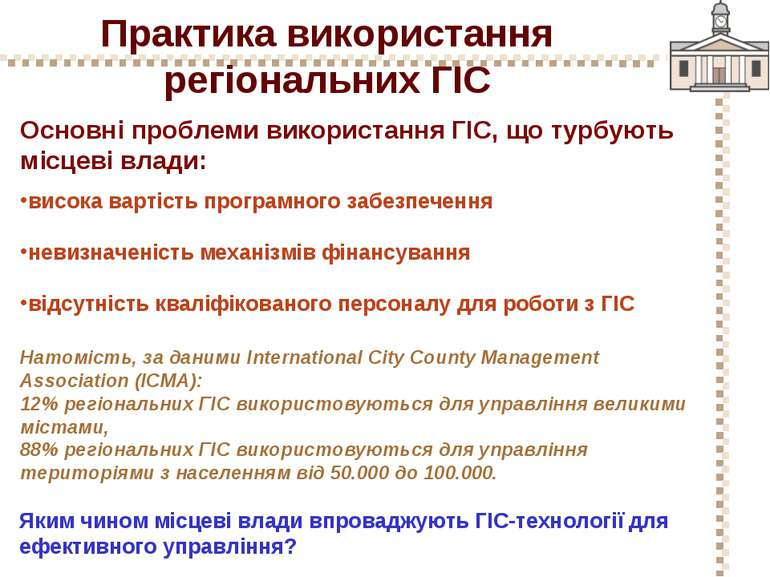 Практика використання регіональних ГІС Основні проблеми використання ГІС, що ...