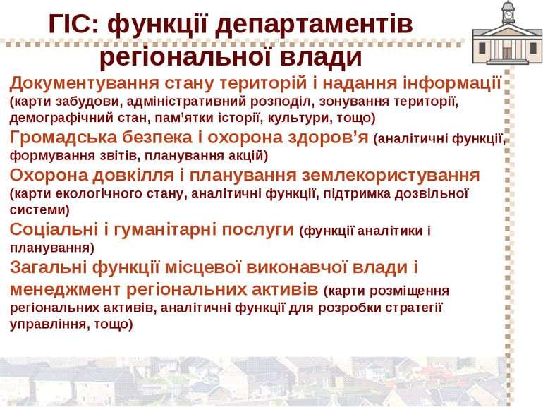 ГІС: функції департаментів регіональної влади Документування стану територій ...