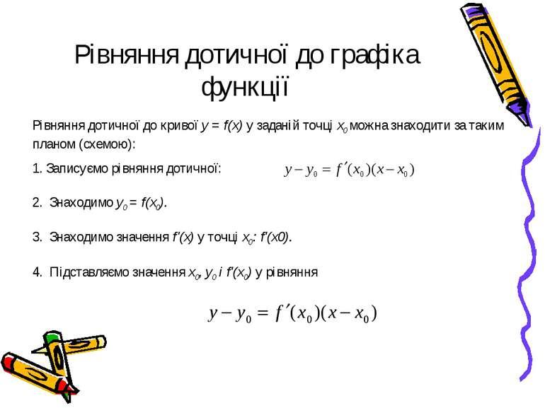 Рівняння дотичної до графіка функції Рівняння дотичної до кривої у = f(x) у з...
