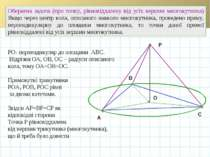 A B C Р O Обернена задача (про точку, рівновіддалену від усіх вершин многокут...