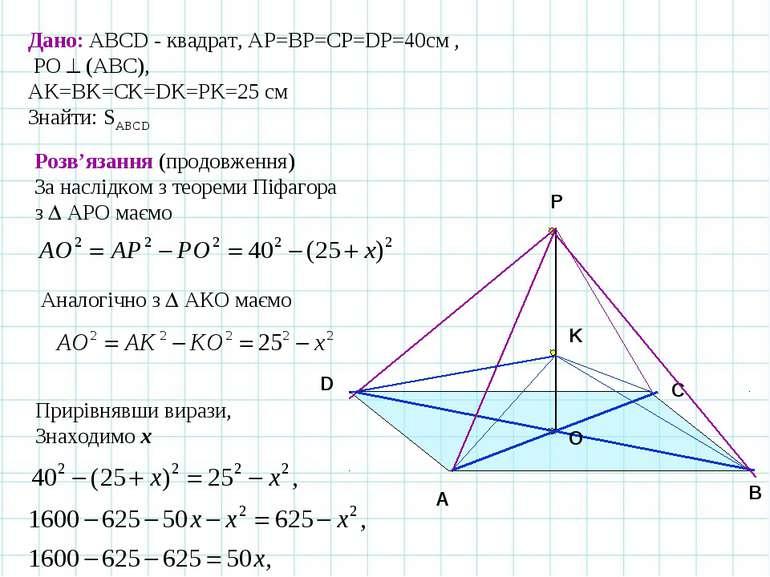 A B C O D Дано: АВСD - квадрат, АP=ВP=CP=DP=40см , РО (АВС), АK=BK=CK=DK=РK=2...