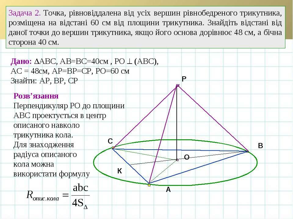 A B C O Задача 2. Точка, рівновіддалена від усіх вершин рівнобедреного трикут...