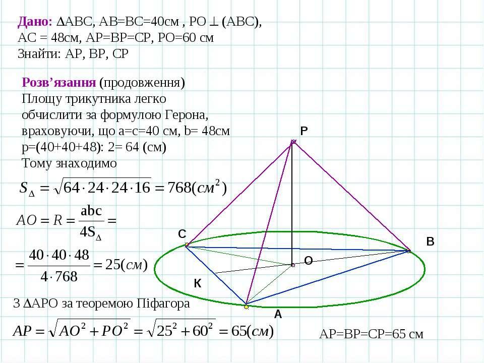 A B C O К Дано: АВС, АВ=ВС=40см , РО (АВС), АС = 48см, АР=ВР=СР, РО=60 см Зна...