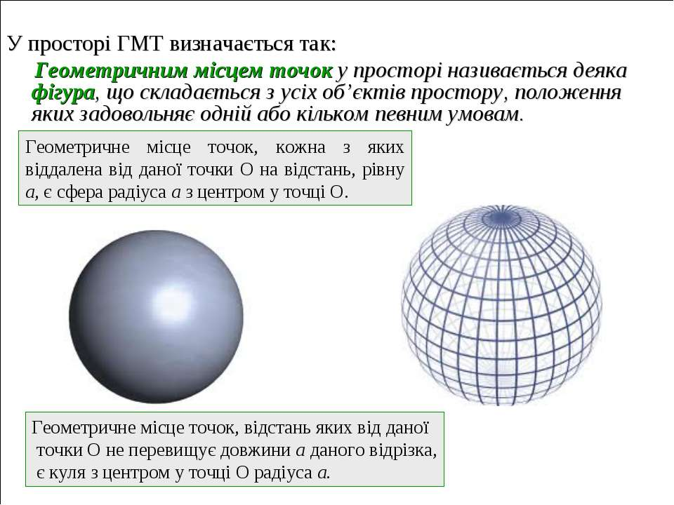 У просторі ГМТ визначається так: Геометричним місцем точок у просторі називає...