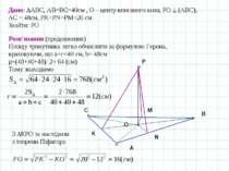A B C O К Дано: АВС, АВ=ВС=40см , О – центр вписаного кола, РО (АВС), АС = 48...