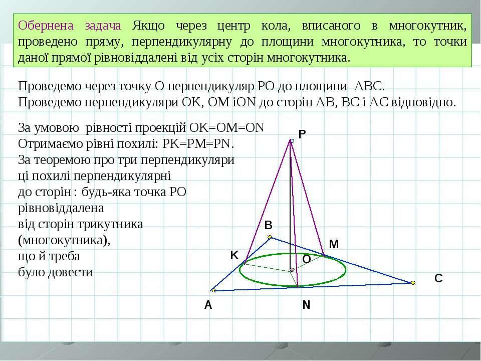 A B C O Р Проведемо через точку О перпендикуляр РО до площини АВС. Проведемо ...