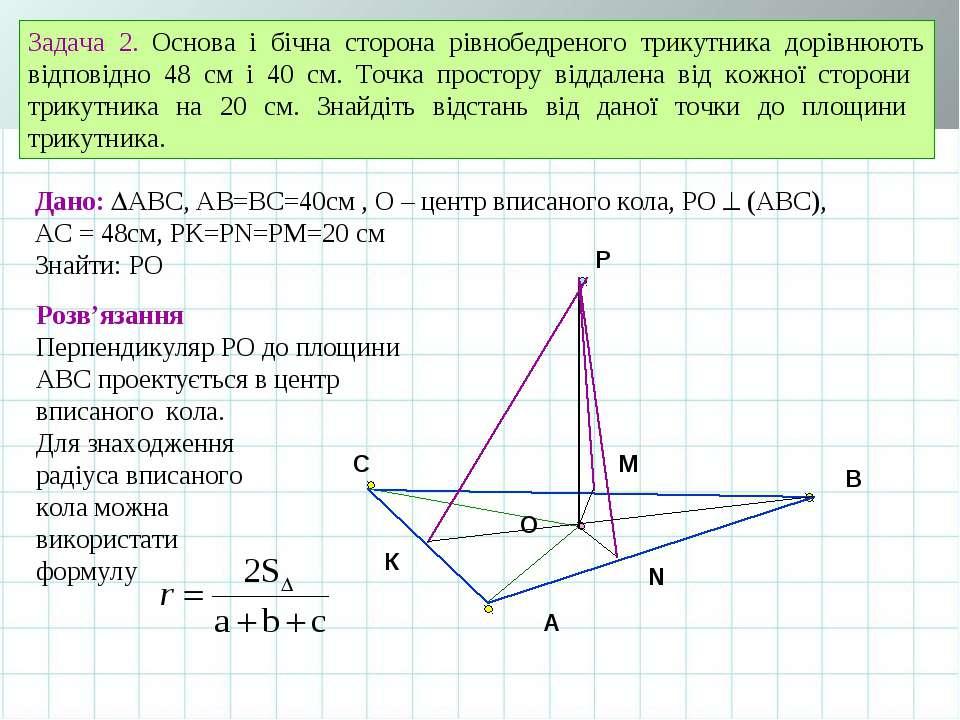 A B C O Задача 2. Основа і бічна сторона рівнобедреного трикутника дорівнюють...