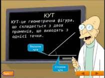 КУТ КУТ-це геометрична фігура, що складається з двох променів, що виходять з ...