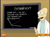 ТУПИЙ КУТ ТУПИЙ КУТ – це кут, більший від прямого, але менший від розгорнутог...