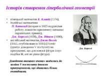 Історія створення гіперболічної геометрії німецький математик К. Клавій (1574...