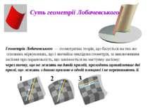 Суть геометрії Лобачевського Геометрія Лобачевського — геометрична теорія, що...