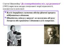 """Стаття Ейнштейна """"До електродинаміки тіл, що рухаються"""" (1905) окреслила заса..."""