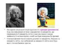 Наслідком спеціальної теорії відносності є принцип причинності. Будь-яка інфо...