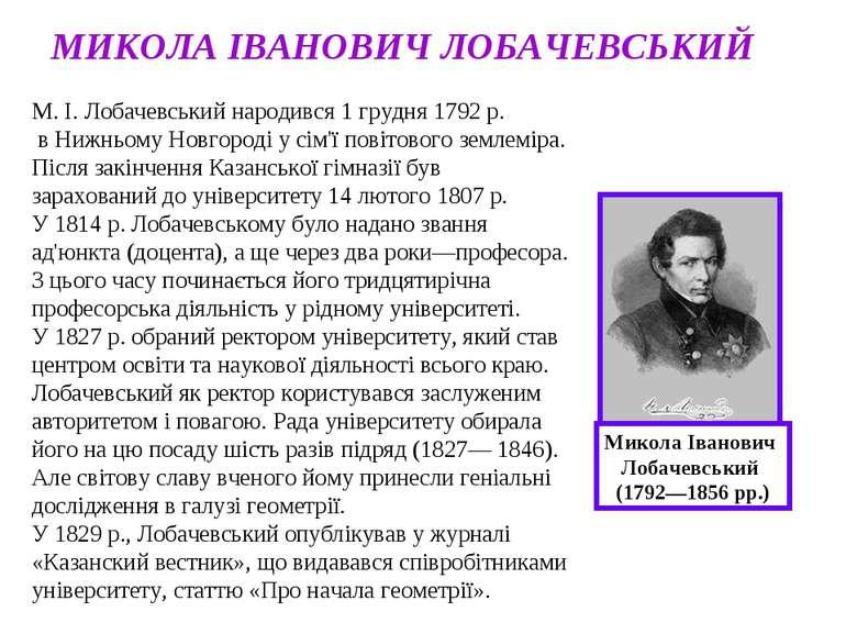 МИКОЛА ІВАНОВИЧ ЛОБАЧЕВСЬКИЙ Микола Іванович Лобачевський (1792—1856 pp.) М. ...
