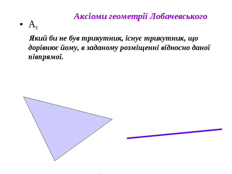 А8 Який би не був трикутник, існує трикутник, що дорівнює йому, в заданому ро...