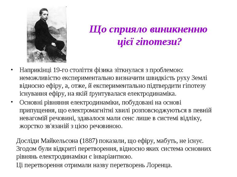 Що сприяло виникненню цієї гіпотези? Наприкінці 19-го століття фізика зіткнул...