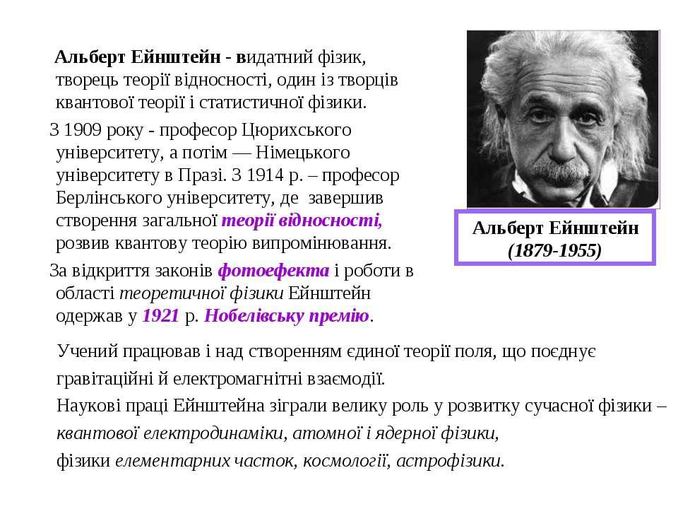 Альберт Ейнштейн - видатний фізик, творець теорії відносності, один із творці...