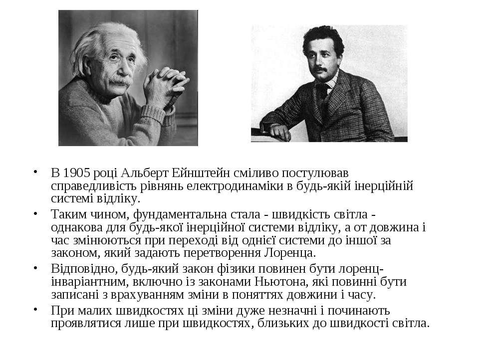 В 1905 році Альберт Ейнштейн сміливо постулював справедливість рівнянь електр...