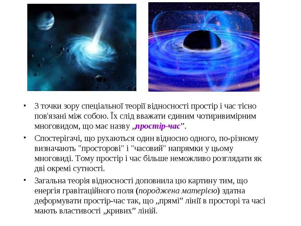 З точки зору спеціальної теорії відносності простір і час тісно пов'язані між...