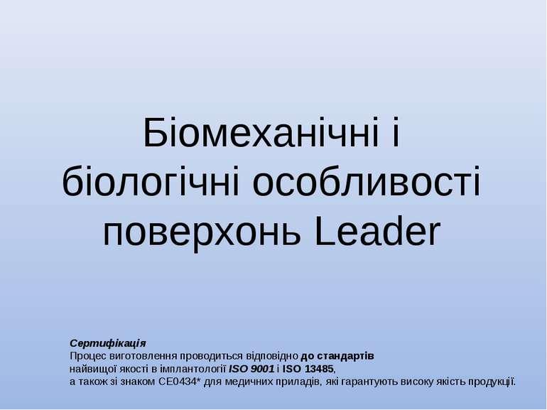 Біомеханічні і біологічні особливості поверхонь Leader Сертифікація Процес ви...
