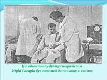На одностайну думку спеціалістів Юрій Гагарін був готовий до польоту в космос