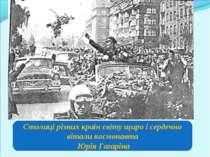 Столиці різних країн світу щиро і сердечно вітали космонавта Юрія Гагаріна