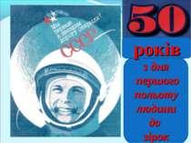 з дня першого польоту людини до зірок років