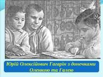 Юрій Олексійович Гагарін з донечками Оленкою та Галею