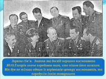 Зоряна сім'я. Знання та досвід першого космонавта Ю.О.Гагарін охоче передавав...