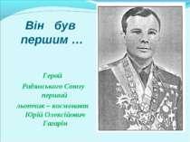 Він був першим … Герой Радянського Союзу перший льотчик – космонавт Юрій Олек...