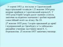 У серпні 1951 р. поступає в Саратовський індустріальний технікум і 25 жовтня ...