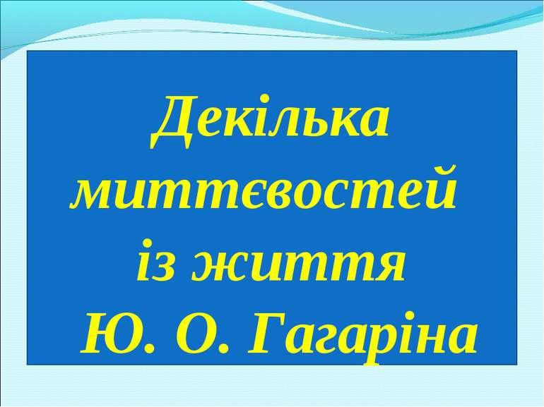 Декілька миттєвостей із життя Ю. О. Гагаріна