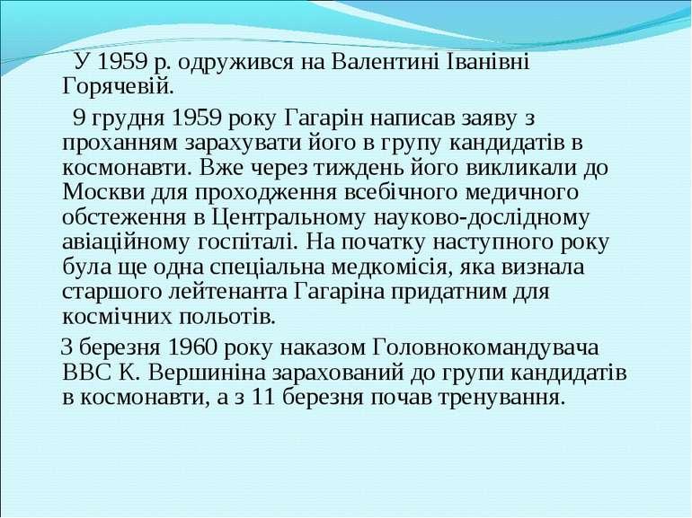 У 1959 р. одружився на Валентині Іванівні Горячевій. 9 грудня 1959 року Гагар...