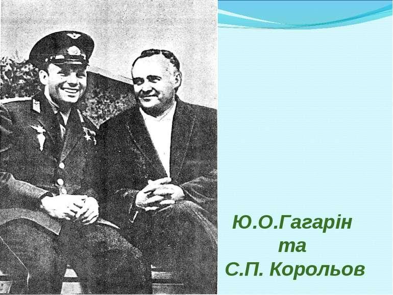 Ю.О.Гагарін та С.П. Корольов