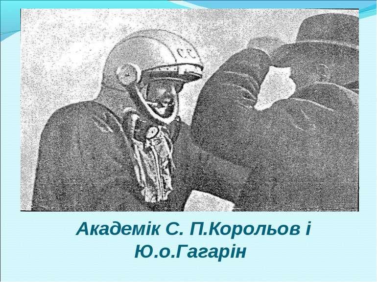 Останні хвилини перед польотом. Академік С. П.Корольов і Ю.о.Гагарін