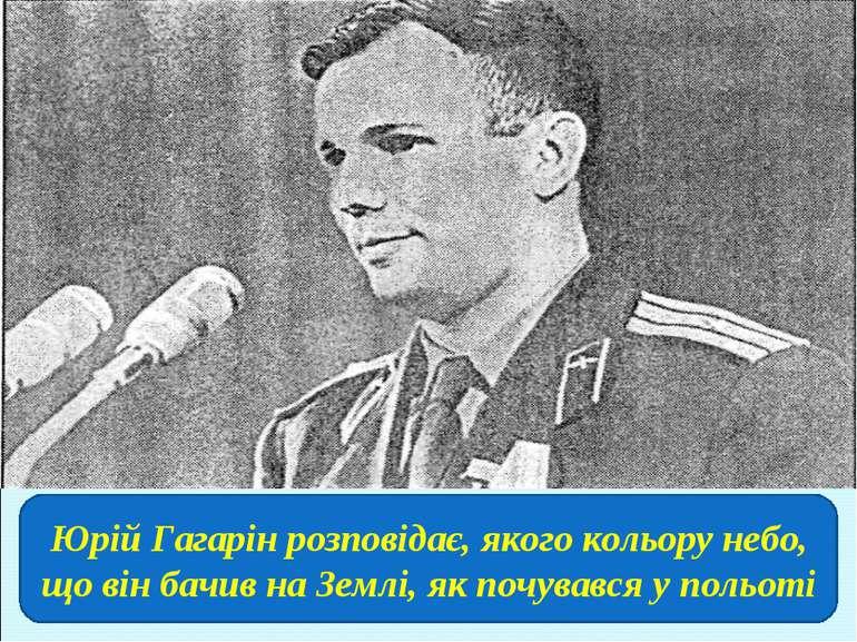 Юрій Гагарін розповідає, якого кольору небо, що він бачив на Землі, як почува...