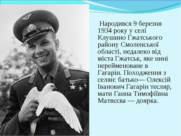 Народився 9 березня 1934 року у селі Клушино Гжатського району Смоленської об...