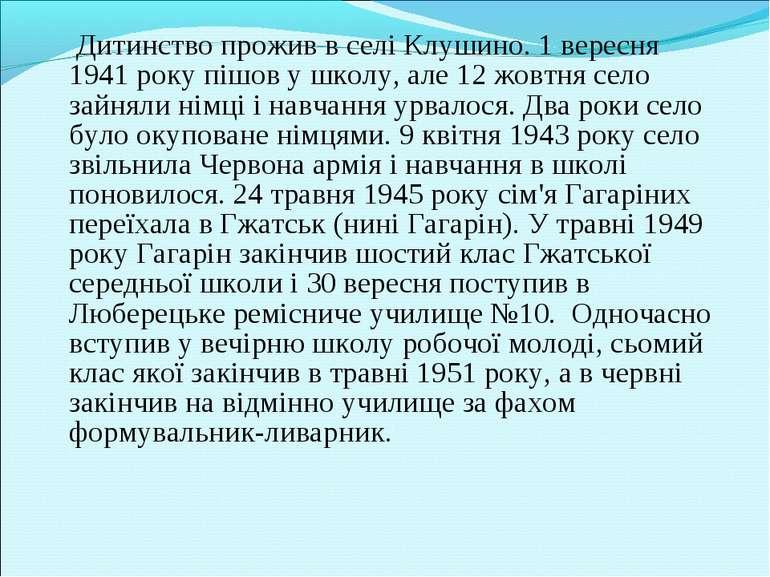 Дитинство прожив в селі Клушино. 1 вересня 1941 року пішов у школу, але 12 жо...