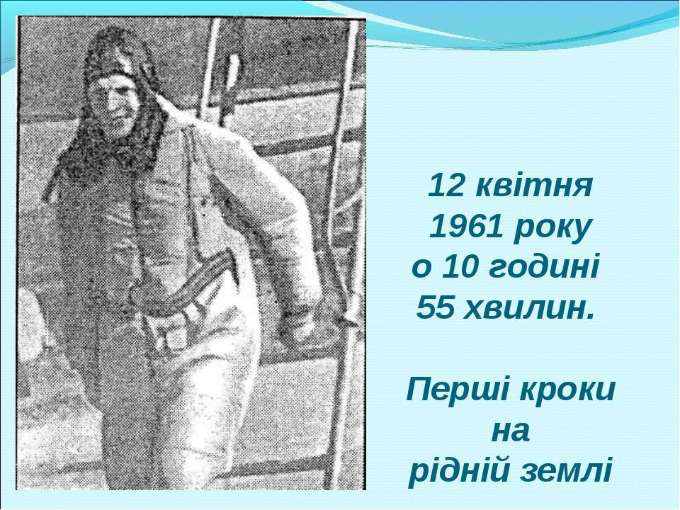 12 квітня 1961 року о 10 годині 55 хвилин. Перші кроки на рідній землі