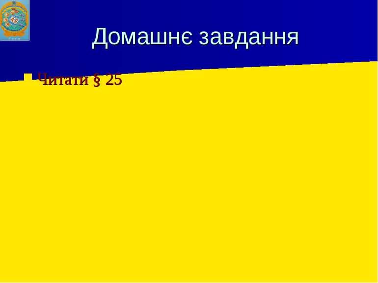 Домашнє завдання Читати § 25