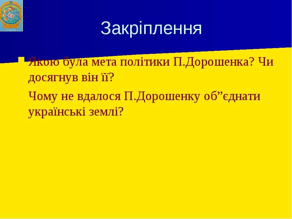 Закріплення Якою була мета політики П.Дорошенка? Чи досягнув він її? Чому не ...