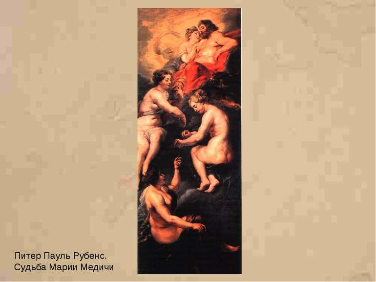Питер Пауль Рубенс. Судьба Марии Медичи