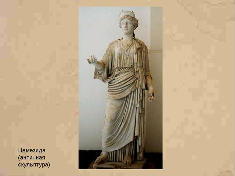 Немезида (античная скульптура)