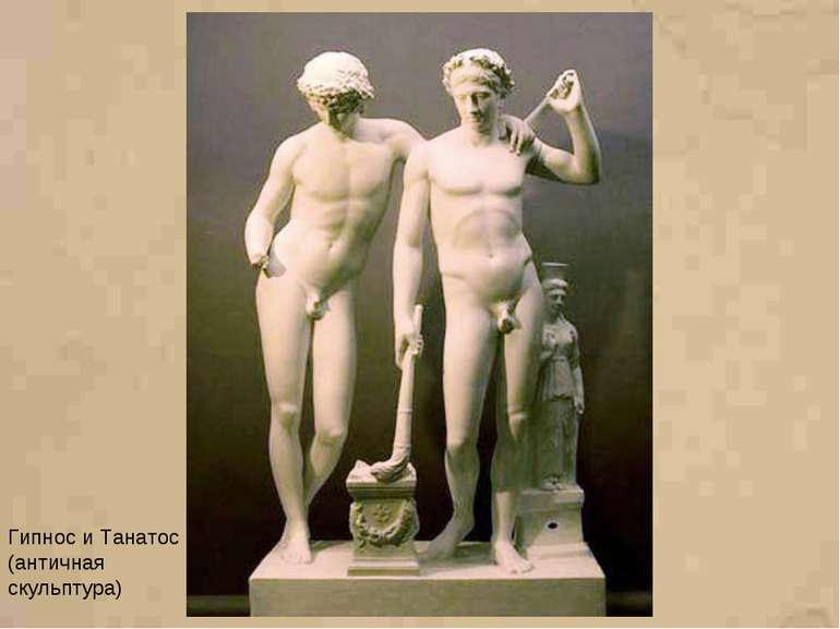 Гипнос и Танатос (античная скульптура)