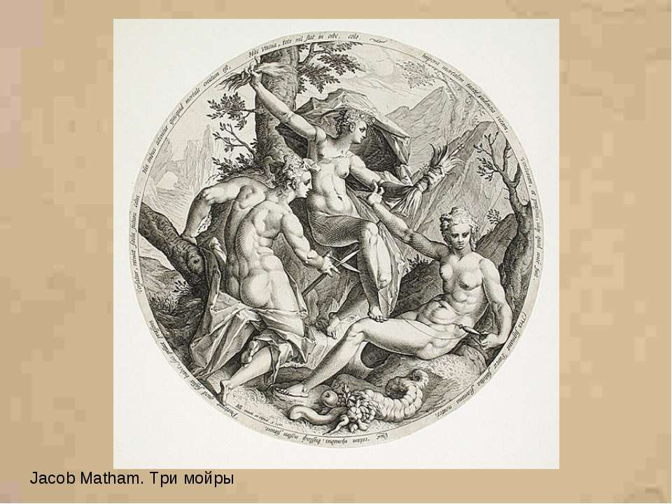 Jacob Matham. Три мойры