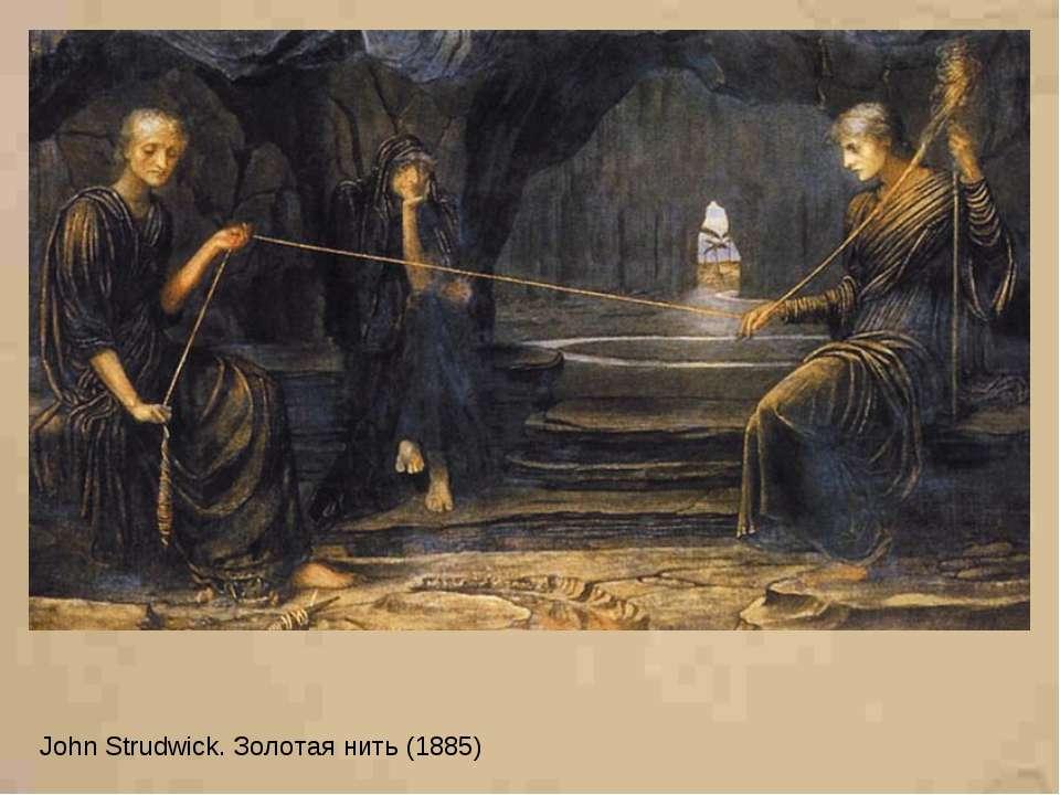 John Strudwick. Золотая нить (1885)