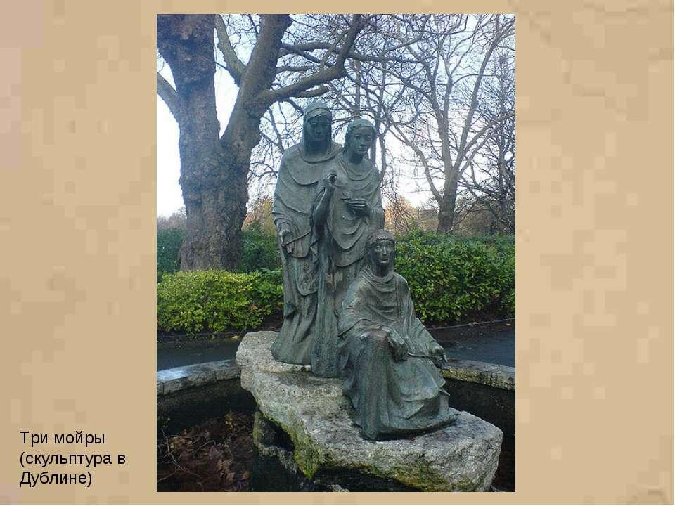 Три мойры (скульптура в Дублине)