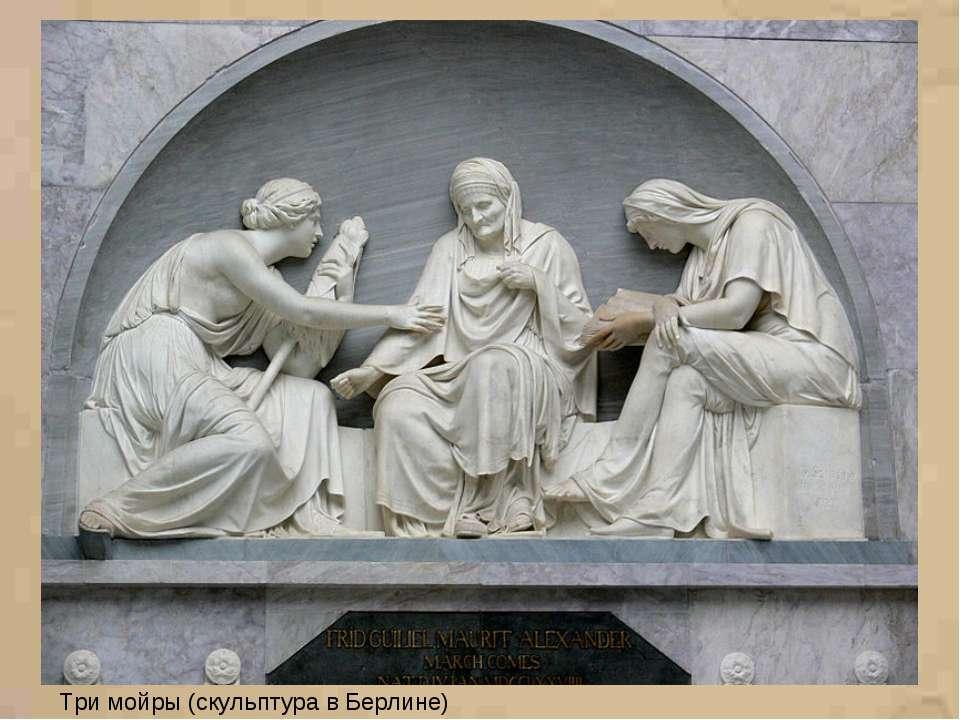Три мойры (скульптура в Берлине)