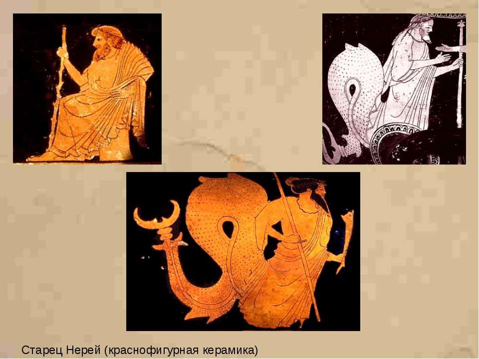 Старец Нерей (краснофигурная керамика)