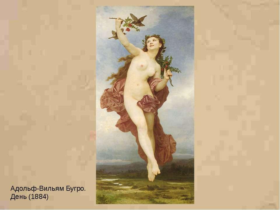 Адольф-Вильям Бугро. День (1884)
